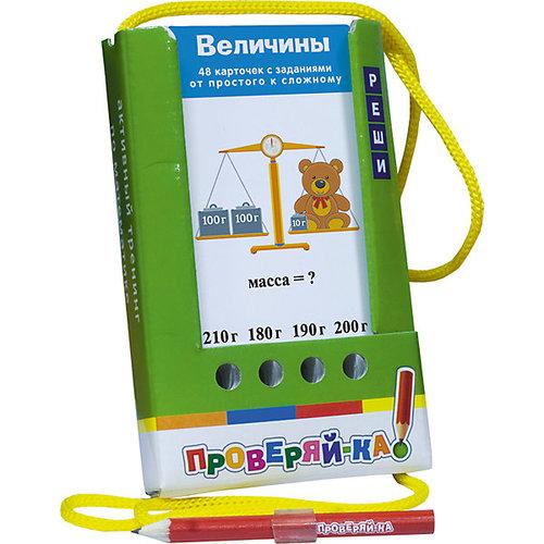 English: Проверяй-ка: Величины, Куликова Е.Н.