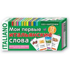 """333 карточки для запоминания """"Мои первые итальянские слова"""" АЙРИС пресс"""