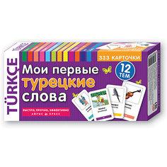 """333 карточки для запоминания """"Мои первые турецкие слова"""" АЙРИС пресс"""