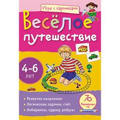 """Игры с картинками """"Весёлое путешествие"""", 4-6 лет, Куликова Е.Н. АЙРИС пресс"""