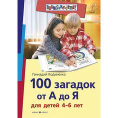 100 загадок от А до Я для детей 4-6 лет, Кодиненко Г.Ф. АЙРИС пресс