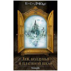 Лев, колдунья и платяной шкаф, ил. П. Бэйнс Эксмо