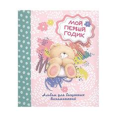 """Альбом для бесценных воспоминаний """"Мой первый годик"""" Эксмо"""