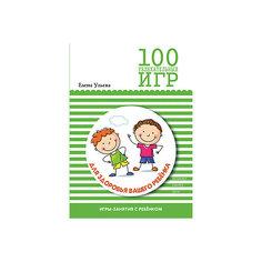 100 увлекательных игр для здоровья вашего ребенка Мозаика Синтез