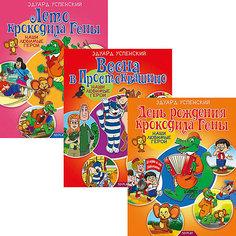 """Комплект из 3 книг  """"Наши любимые герои"""", Э. Успенский ND Play"""