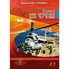 Папка для черчения формата А3, 10 листов, с вертикальным штампом. Обложка Ми-26. Апплика