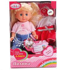 """Кукла Карапуз """"Полина"""", озвученная с набором одежды, 25 см"""