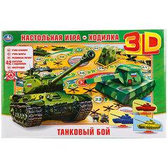 """Настольная 3d игра-ходилка """"Танковый бой"""" Умка"""