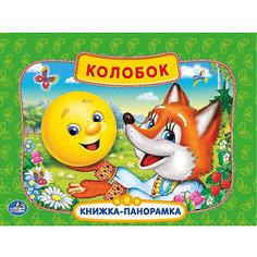 """Книжка-панорамка """"Колобок"""" Умка"""