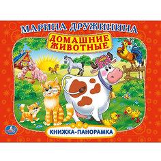 """Книжка-панорамка """"Домашние животные"""" Умка"""