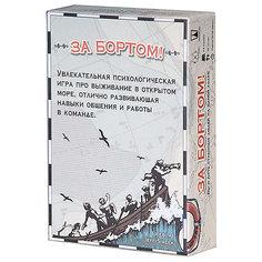 """Настольная игра """"За бортом"""", Магеллан Magellan"""