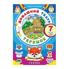 """Маски-ободки """"Теремок"""" Феникс+, домашний театр"""