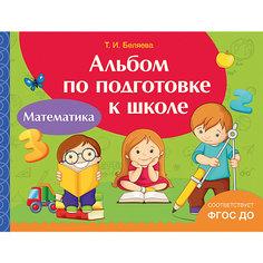 """Альбом по подготовке к школе """"Математика"""", Росмэн"""
