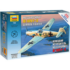 """Сборная модель Звезда """"Немецкий истребитель Мессер BF-109F-2"""", 1:72"""