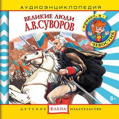 """Аудиоэнциклопедия """"Великие люди, А.В. Суворов"""", CD Детское издательство Елена"""