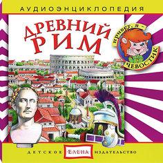 """Аудиоэнциклопедия """"Древний Рим"""", CD Детское издательство Елена"""