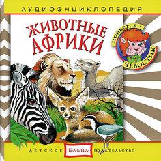 """Аудиоэнциклопедия """"Животные Африки"""", CD Детское издательство Елена"""