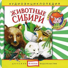 """Аудиоэнциклопедия """"Животные Сибири"""", CD Детское издательство Елена"""