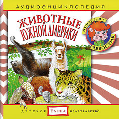 """Аудиоэнциклопедия """"Животные Южной Америки"""", CD Детское издательство Елена"""