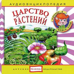 """Аудиоэнциклопедия """"Царство растений"""", CD Детское издательство Елена"""