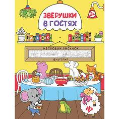 Зверушки в гостях: книжка-раскраска Fenix