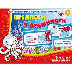 """Обучающая игра """"Предлоги и осьминоги"""" Игротека Татьяны Барчан"""