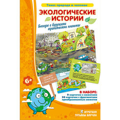 """Обучающая игра """"Экологические истории"""" Игротека Татьяны Барчан"""