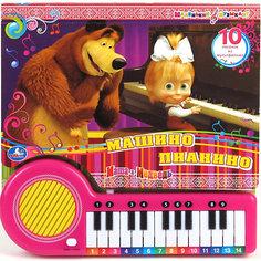 """Книга-пианино """"Машино пианино"""", Маша и Медведь Умка"""