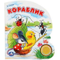 Кораблик, В.Г. Сутеев Умка