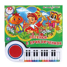 """Книга-пианино """"Песенки о приключениях"""" Умка"""
