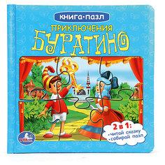 """Книга-пазл """"Приключения Буратино"""" Умка"""