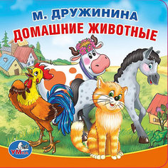"""Книга-пищалка для ванны """"Домашние животные"""" Умка"""