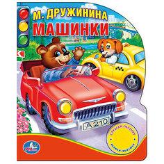 Машинки, М. Дружинина Умка
