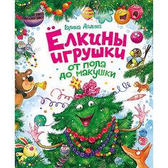 """Сборник стихов """"Елкины игрушки от пола до макушки"""" Росмэн"""