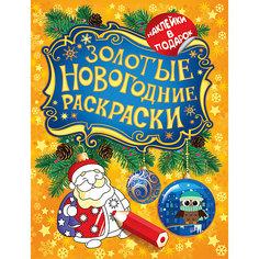 """Золотая раскраска """"Дед Мороз"""" с наклейками Росмэн"""