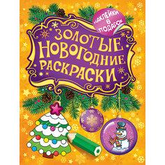 """Золотая раскраска """"Елочка"""" с наклейками Росмэн"""
