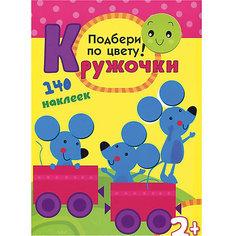 "Развивающая книга с наклейками ""Кружочки. Подбери по цвету!"" Мозаика Синтез"