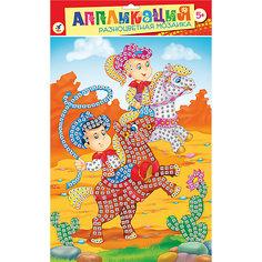 """Разноцветная мозаика """"Забавные лошадки"""" Дрофа Медиа"""