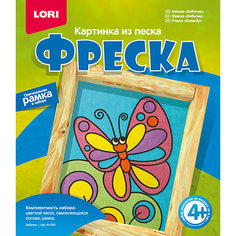 Фреска, Картина из песка Бабочка Lori