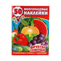 """""""Фрукты и овощи"""" обучающая книжка с наклейками. Умка"""