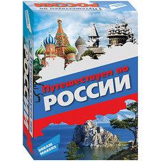 """Настольная игра """"Путешествуем по России"""" Dream makers"""