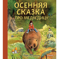 Осенняя сказка про Медведицу, Ларс Рудебьер ПИТЕР