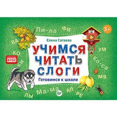 """Готовимся к школе """"Учимся читать слоги"""", Елена Сатаева ПИТЕР"""