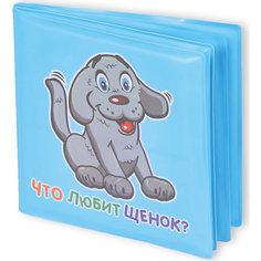 """Книжка для купания Yako Toys """"Что любит щенок?"""""""