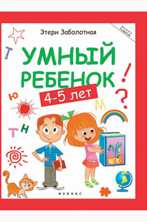 Умный ребенок, 4-5 лет ФЕНИКС