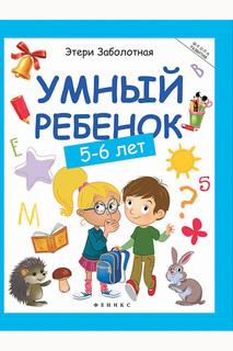 Умный ребенок, 5-6 лет ФЕНИКС