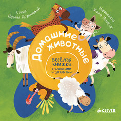 Домашние животные, М. Дружинина, Весёлая книжка с клапанами и загадками Clever