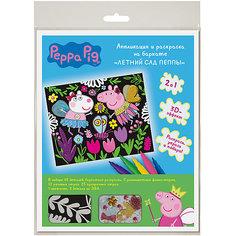 "Аппликация и раскраска на бархате ""Летний сад Пеппы"" Peppa Pig Росмэн"