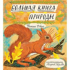 Большая книга природы, Н. Дэвис