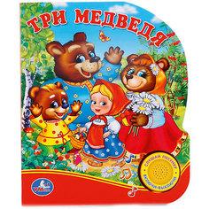 """Книга """"Три медведя"""" 1 кнопка с песенкой Умка"""